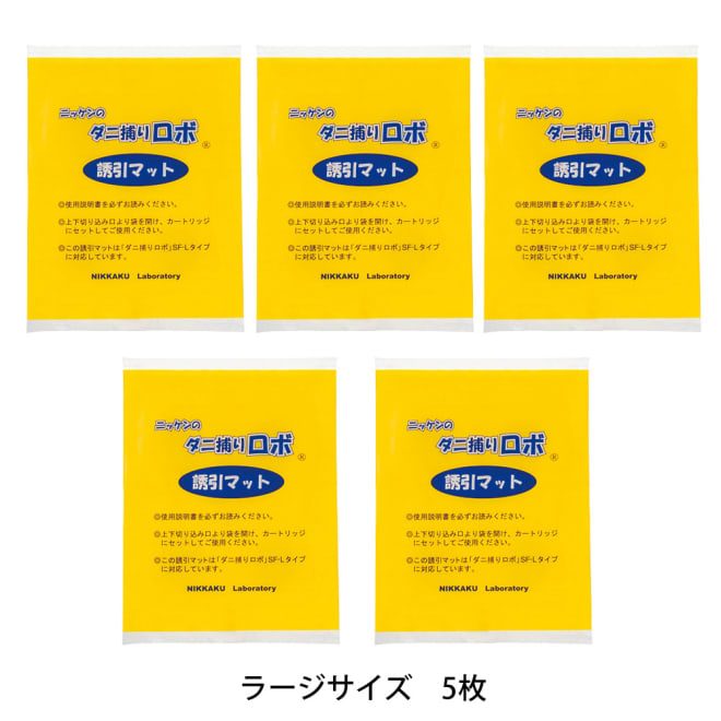 日革研究所製「ダニ捕りロボ」 詰め替え誘引マット ラージサイズ 5枚組 【お得な定期便】