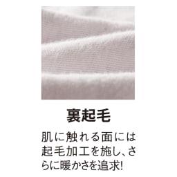 ファイテン 3重ガーゼ裏起毛パジャマ 裏起毛:肌に触れる面には起毛加工を施し、さらに暖かさを追求!