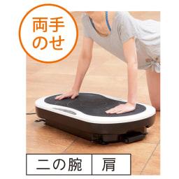 3Dエクサウェーブ 太ももや二の腕、ウエストなど、気になる部位を集中的にトレーニングすることも可能。