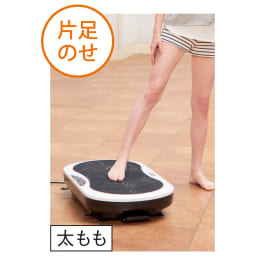 3Dエクサウェーブ 片足を乗せると太ももだけを効率的に刺激