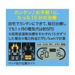 オムロン電気治療器 お得なセット 1回15分 液晶表示でわかりやすい!