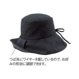 ベル・モード 風が通る木陰の帽子 (ウ)ブラック