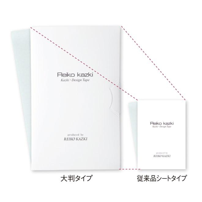 かづきれいこ デザインテープ (大判タイプ) 面積比約3.9倍!