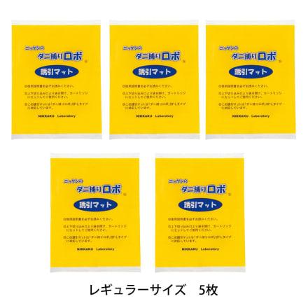 日革研究所製「ダニ捕りロボ」 詰め替え用誘引マット レギュラーサイズ 5枚組