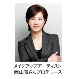 エクスボーテシリーズ エクスアーティストミューズアイ メイクアップアーティスト 西山舞さんプロデュース