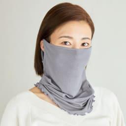 天使のカッペリーニシルク おやすみロングマスク 選べる2枚組(日本製) (エ)グレー コーディネート例 ネックカバーとしてお洒落に首に巻き、寒い時にはマスクの上から口元まで覆い、外出先の冷えケアにも。