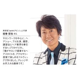 坂巻哲也ヘアコサージュ ナチュラルグレイスボブ カリスマ美容師・坂巻哲也さんプロデュース!