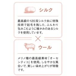 シルク美人シリーズ メリノウール×内側起毛シルク UVネックウォーマー(日本製) 内側と外側に異なる素材を使用し、肌ざわりと温かさの良い所取り!