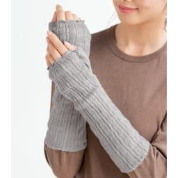 シルク美人シリーズ メリノウール×内側起毛シルク UVアームウォーマー(日本製) (ウ)ライトグレー コーディネート例 冬らしい縄編みの柄を入れた長いアームウォーマー。指先が出るので、使いやすさも。