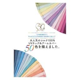 UVカットシルクシリーズ シルク100%UVロングアームカバー 創業50周年記念、多彩に50色をご用意! ※企画カラーは準備数が無くなり次第終了となります。