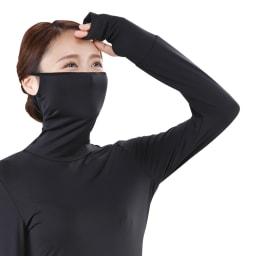 サラリUVストレッチインナー 同色2枚組 (ア)ブラック  コーディネート例  顔までスッポリ隠せる耳掛け仕様!