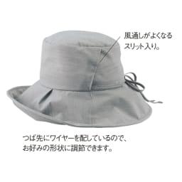 ベル・モード 風通る木陰の帽子(フェイスカバー付き) (ア)グレー
