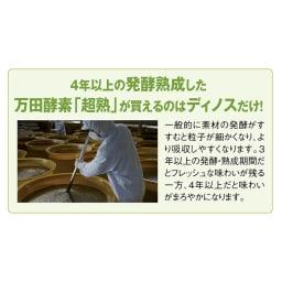 万田酵素「超熟」 粒タイプ  (7粒×31包)3袋