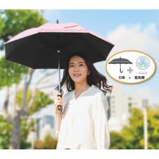 遮光1級 扇風機日傘 ピンク 50cm