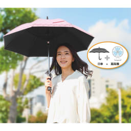 遮光1級 扇風機日傘 ピンク 50cm 日傘に扇風機をプラス!遮光1級+扇風機で、木陰に居るような涼しさを。