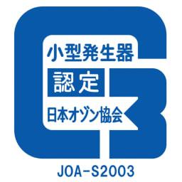 Maxell/マクセル オゾン除菌消臭器 MXAP-AE270 オゾネオ [認定制度とは]日本オゾン協会が独自に定めた基準を満たした製造事業者や製品を認定する制度です。