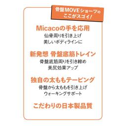 Micaco/ミカコ 骨盤MOVEショーツ
