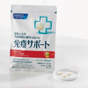 FANCL/ファンケル 免疫サポート 90日分【機能性表示食品】 写真