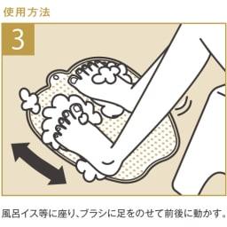 角質ケアフットブラシ フットグルーマー ゲルマAG+ 使用方法(3)風呂イス等に座り、ブラシに足をのせて前後に動かす。