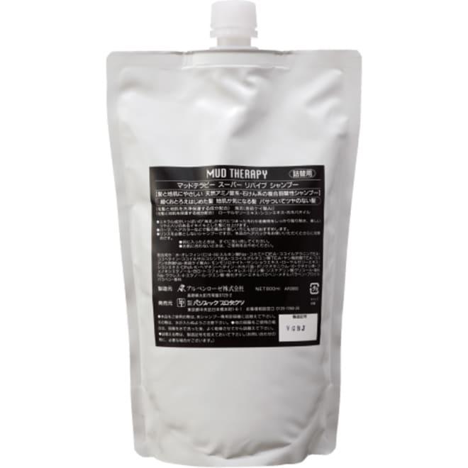 海泥マッドテラピー シャンプー(詰替え用)  800ml キャップ付きパウチでお手持ちのボトルに簡単に詰め替えOK。