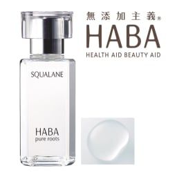 HABAシリーズ スクワラン 60ml