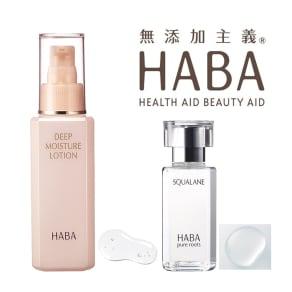 HABAシリーズ スクワラン(30ml)+ディープモイスチャーローション(120ml)のお得なセット 写真