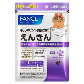 FANCL/ファンケル えんきん 徳用約90日分 【機能性表示食品】 写真