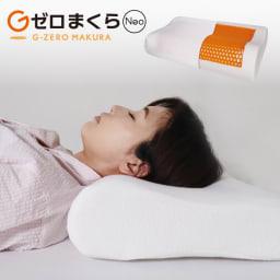 Gゼロ枕Neo 様々な寝姿勢に対応。仰向けでも横向きでも心地よくお使いいただけます。