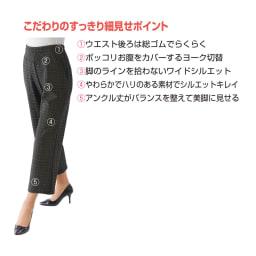 グレンチェック裏起毛ワイドパンツ(日本製)