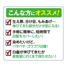 「利尻」ケアシリーズ 白髪かくし 20g