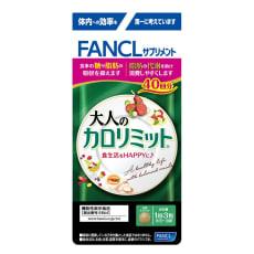 FANCL/ファンケル 大人のカロリミット(R) 40回分 【機能性表示食品】