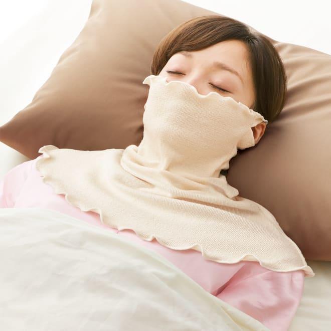 シルクおやすみフェイスマスク 肩まですっぽり、暖かく。