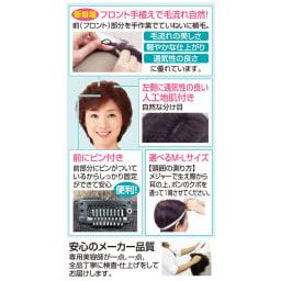 人毛100% 地肌付フルウィッグ セミロング 通気性の良い人工地肌付きで軽やかな着け心地。選べるM・Lサイズで頭の形にフィットします。