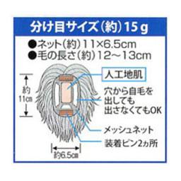 人毛100%地肌付き分け目ピース 装着ピンは、前後2カ所についています。約15gと軽く、扱いやすいです。