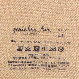 ジニエブラ エアー(2色組) タグなしでチクチクしない!ネットに入れて洗濯機で洗えます。