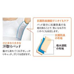 抗菌防臭・ワイド 汗取りインナー カップ付きタンクトップ 2色組