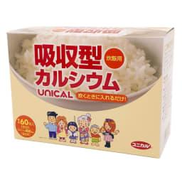 ユニカルカルシウム 炊飯用 60包 お米に混ぜて炊くだけで手軽にカルシウムが摂れるユニカルカルシウム炊飯用のパッケージが新しくなりました!ふたの部分を切り取ってスタンドケースとして炊飯器の近くに置いて入れ忘れ防止に!