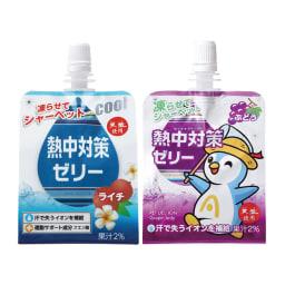 熱中対策ゼリー (150g×24袋) 左から (ア)ライチ味 (イ)ブドウ味 凍らせて美味しくシャーベットや保冷剤としても使えます。