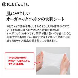 Koh Gen Do/江原道 クレンジングシート (60枚入り) 肌にやさしい、オーガニックコットンの大判シート