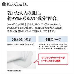 Koh Gen Do/江原道 クレンジングシート (60枚入り) 乾いた大人の肌に。約95%のうるおい成分(※精製水を含む美肌成分)配合