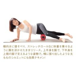 DOCTORAIR/ドクターエア ストレッチロールS 斜め体勢で前ももをリリース 横向きに寝そべり、ストレッチロールSに体重を乗せるように脚を浮かせたままリリース。上半身を腕で、下半身を上側の脚で支えるような姿勢で。横に張り出したような太もものシルエットにも効果テキメン!
