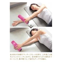 DOCTOR AIR/ドクターエア 3Dマッサージロール 3 胸~腕リリース ※I、IIでワンセット×2項目 あお向けの状態でマッサージロールを持ち、上半身ごと倒すようにストレッチしながら、反対側のひじから指先までローリング。腕が軽くなって血行もアップする動き。