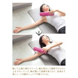 DOCTOR AIR/ドクターエア 3Dマッサージロール 3 胸~腕リリース ※I、IIでワンセット×2項目 続いて上腕と肩のリリース。腕を伸ばして鎖骨下からひじ上までローリング。胸が開いて姿勢が良くなり、全身まで美しく。二の腕のシェイプや肩コリにも。