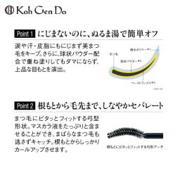 江原道/KohGenDo ロングラッシュ トリートメント マスカラ 01URUSHIブラック 8g