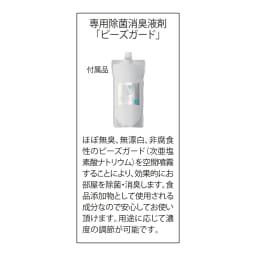 cado/カドー 加湿器(ピーズガード対応モデル) 本体 専用除菌消臭剤「ピーズガード」を合わせて使えばより室内の除菌・消臭に効果的。500mlのおためしパックを商品にセットしています。
