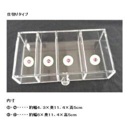 アクリル製引出し付きティッシュボックス 引出し1段タイプの引出と引出し2段タイプの引出の1つは4分割されています。