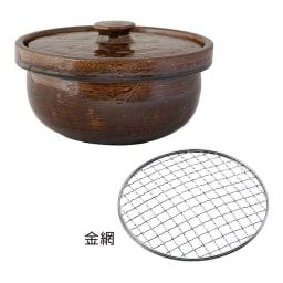ロースト土鍋 アミもセットされているので焼き芋づくりなどに便利です