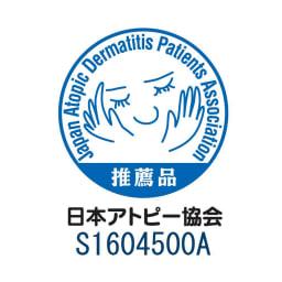 UCHINO(ウチノ) マシュマロガーゼパジャマ ダブルストライプ レディース このマークは、日本アトピー協会推薦品であることを表すマークです。日本アトピー協会はアトピー性皮膚炎及びアレルギー諸疾患患者の方の生活向上支援と、同疾患への正しい理解のための情報発信を行うことを目的としています。