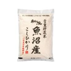魚沼産こしひかり 一等米 精米 4kg(2kg×2袋) 【1回お試しコース】