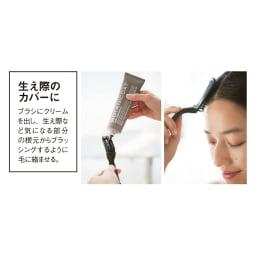 ボタニコート(自然派リタッチカラー) カラートリートメントex【at home】 150ml 生え際のカバーに ブラシにクリームを出し、生え際など気になる部分の根元からブラッシングするように毛に絡ませる。